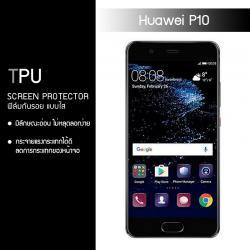 ฟิล์มกันรอย Huawei P10 แบบใส (วัสดุ TPU)