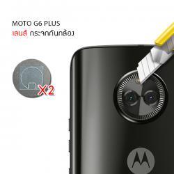 (แพ็ค 2 ชิ้น) กระจกนิรภัยกันเลนส์กล้อง MOTO G6 PLUS