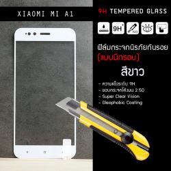 (มีกรอบ) กระจกนิรภัย-กันรอยแบบพิเศษ ( Xiaomi MI A1 ) ความทนทานระดับ 9H สีขาว