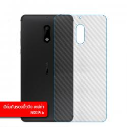 ฟิล์มกันรอยเคฟล่า (กันรอยนิ้วมือ) Nokia 6 ด้านหลัง