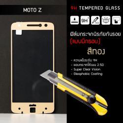 (มีกรอบ) กระจกนิรภัย-กันรอยแบบพิเศษ (มีกรอบ) ขอบมน (Moto Z) ความทนทานระดับ 9H สีทอง