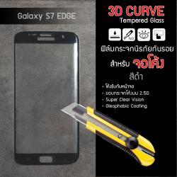 กระจกนิรภัยกันรอย Galaxy S7 Edge สำหรับจอโค้ง (Tempered Glass for Curve Screen) แบบ 3D สีดำ