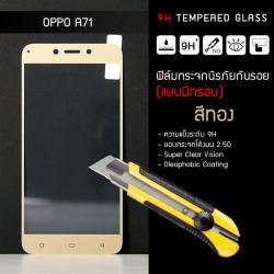 (มีกรอบ) กระจกนิรภัย-กันรอยแบบพิเศษ ( OPPO A71 ) ความทนทานระดับ 9H สีทอง