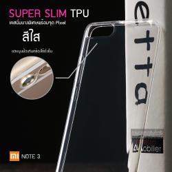 เคส Xiaomi MI Note 3 เคสนิ่ม Super Slim TPU บางพิเศษ (ขอบนูนกันกล้องยิ่งขึ้น) จุด Pixel ขนาดเล็กด้านในเคสป้องกันเคสติดกับตัวเครื่อง สีใส