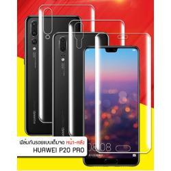 (แพ็คคู่) ฟิล์มกันรอย Huawei P20 PRO แบบใส (เต็มจอ) วัสดุ TPU (ด้านหน้า - หลัง)