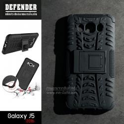 เคส Samsung Galaxy J5 (2016) เคสบั๊มเปอร์ กันกระแทก Defender (พร้อมขาตั้ง) สีดำ