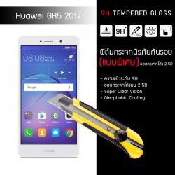 กระจกนิรภัย-กันรอย (แบบพิเศษ) ขอบมน 2.5D Huawei GR5 2017 ความทนทานระดับ 9H