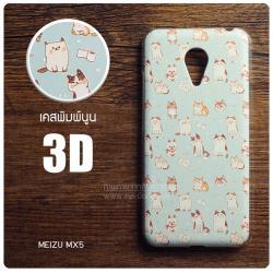 เคส Meizu MX5 เคสแข็งพิมพ์ลาย 3 มิติ แบบที่ 2