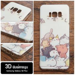 เคส Samsung Galaxy S8 Plus เคสนิ่ม TPU พิมพ์ลาย 3D แบบที่ 6