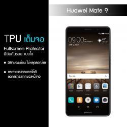 (แบบเต็มจอ) ฟิล์มกันรอย Huawei Mate 9 แบบใส (วัสดุ TPU) *** โปรดดูการลอกฟิล์มในรายละเอียดสินค้า***
