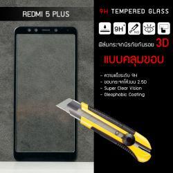 (มีกรอบ 3D แบบคลุมขอบ) กระจกนิรภัยกันรอย ( Redmi 5 Plus ) ความทนทานระดับ 9H สีดำ