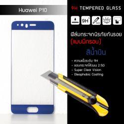 (มีกรอบ) กระจกนิรภัย-กันรอยแบบพิเศษ ขอบมน 2.5D (Huawei P10) ความทนทานระดับ 9H สีน้ำเงิน