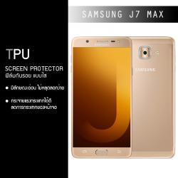 ฟิล์มกันรอย Samsung Galaxy J7 Max แบบใส (วัสดุ TPU)