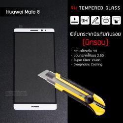 (มีกรอบ) ฟิล์มกระจกนิรภัย-กันรอย Huawei Mate 8 Tempered Glass 9H ขอบมน 2.5D (สีขาว)