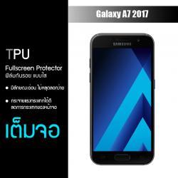 (แบบเต็มจอ) ฟิล์มกันรอย Samsung Galaxy A7 (2017) แบบใส (วัสดุ TPU) *** โปรดดูการลอกฟิล์มในรายละเอียดสินค้า***
