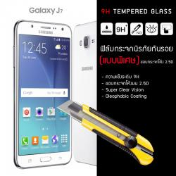 ฟิล์มกระจกนิรภัย-กันรอย Samsung Galaxy J7 แบบพิเศษขอบมน 2.5D ความทนทานระดับ 9H
