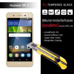 ฟิล์มกระจกนิรภัยกันรอย Huawei GR 3 แบบพิเศษขอบ 2.5D (ลบคมขอบกระจก) ความทนทานระดับ 9H