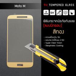 (มีกรอบ) กระจกนิรภัย-กันรอยแบบพิเศษ (มีกรอบ) ขอบมน 2.5D (Moto M) ความทนทานระดับ 9H สีทอง