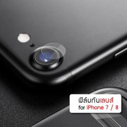 (ราคาแลกซื้อ เฉพาะลูกค้าที่สั่งเคสหรือฟิล์มกระจกหน้าจอ ภายในออเดอร์เดียวกัน) ฟิล์มกันเลนส์กล้อง iPhone 7 / 8