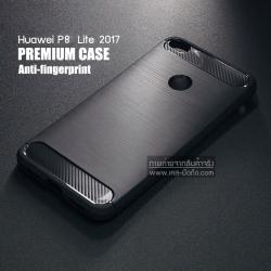 เคส Huawei P8 Lite 2017 เคสนิ่มเกรดพรีเมี่ยม (Texture ลายโลหะขัด) กันลื่น ลดรอยนิ้วมือ สีดำ