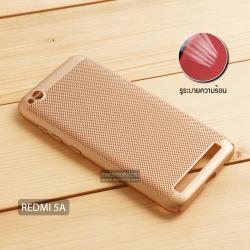 เคส Xiaomi Redmi 5A เคสแข็งสีเรียบ (รูระบายอากาศที่เคส) สีทอง