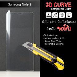 กระจกนิรภัยกันรอย Samsung Galaxy NOTE 8 สำหรับจอโค้ง (Tempered Glass for Curve Screen) แบบ 3D สีใส