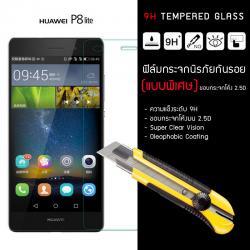 กระจกนิรภัย-กันรอย ( Huawei P8 Lite ) ขอบลบคม 2.5D