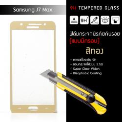 (มีกรอบ) กระจกนิรภัย-กันรอยแบบพิเศษ ขอบมน 2.5D (Samsung Galaxy J7 Max) ความทนทานระดับ 9H สีทอง