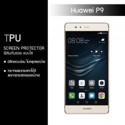 ฟิล์มกันรอย Huawei P9 แบบใส (วัสดุ TPU)