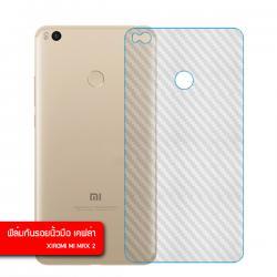 (ราคาแลกซื้อ เฉพาะลูกค้าที่สั่งเคสหรือฟิล์มกระจกหน้าจอ ภายในออเดอร์เดียวกัน) ฟิล์มกันรอยเคฟล่า (กันรอยนิ้วมือ) Xiaomi Mi Max 2 ด้านหลัง