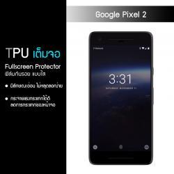 ฟิล์มกันรอย Google Pixel 2 แบบใส (เต็มจอ) (วัสดุ TPU)