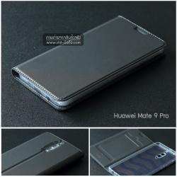 เคส Huawei Mate 9 Pro เคสฝาพับเกรดพรีเมี่ยม (เย็บขอบ) พับเป็นขาตั้งได้ สีเทา