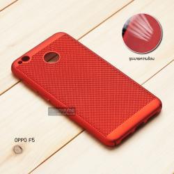 เคส Xiaomi Redmi 4X เคสแข็งสีเรียบ (รูระบายอากาศที่เคส) สีแดง