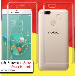 (แพ็คคู่) ฟิล์มกันรอย Nubia Z17 mini แบบใส (เต็มจอ) วัสดุ TPU (ด้านหน้า - หลัง)