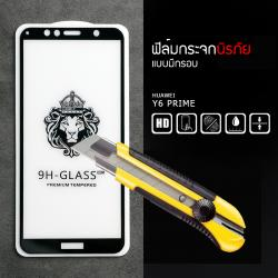 (มีกรอบ) กระจกนิรภัย-กันรอยแบบพิเศษ Huawei Y6 Prime ความทนทานระดับ 9H สีดำ