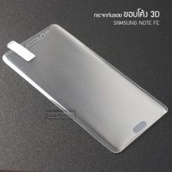 กระจกนิรภัย-กันรอย (แบบพิเศษ) ขอบมน 3D Samsung Galaxy Note FE ความทนทานระดับ 9H (เต็มจอ โค้งรับหน้าจอ) สีใส