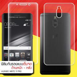 (แพ็คคู่) ฟิล์มกันรอย Huawei Mate 9 Pro แบบใส (เต็มจอ) วัสดุ TPU (ด้านหน้า - หลัง)