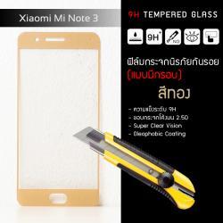 (มีกรอบ) กระจกนิรภัย-กันรอยแบบพิเศษ (Xiaomi Mi Note 3) ความทนทานระดับ 9H สีทอง