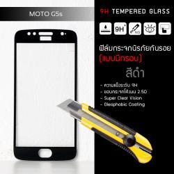 (มีกรอบ) กระจกนิรภัย-กันรอยแบบพิเศษ ( MOTO G5s ) ความทนทานระดับ 9H สีดำ