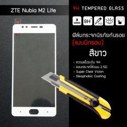 (มีกรอบ) กระจกนิรภัย-กันรอยแบบพิเศษ ขอบมน 2.5D ( ZTE Nubia M2 Lite ) ความทนทานระดับ 9H สีขาว