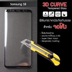กระจกนิรภัยกันรอย Samsung Galaxy S8 สำหรับจอโค้ง (Tempered Glass for Curve Screen) แบบ 3D สีดำ