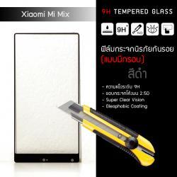 (มีกรอบ) กระจกนิรภัย-กันรอยแบบพิเศษ ขอบมน 2.5D (Xiaomi Mi Mix) ความทนทานระดับ 9H สีดำ
