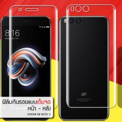 (แพ็คคู่) ฟิล์มกันรอย Xiaomi Mi Note 3 แบบใส วัสดุ TPU (ด้านหน้า - หลัง)