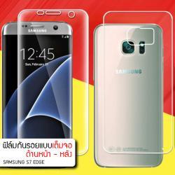 (แพ็คคู่) ฟิล์มกันรอย Samsung Galaxy S7 Edge แบบใส (เต็มจอ) วัสดุ TPU (ด้านหน้า - หลัง)