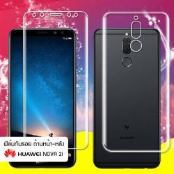 (แพ็คคู่) ฟิล์มกันรอย Huawei Nova 2i แบบใส วัสดุ TPU (ด้านหน้า - หลัง)