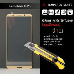 (มีกรอบ) กระจกนิรภัย-กันรอยแบบพิเศษ Huawei Mate 10 Pro ความทนทานระดับ 9H สีทอง