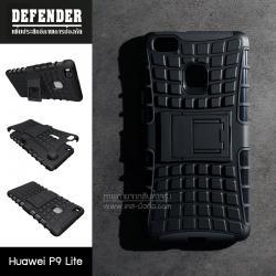 เคส Huawei P9 Lite กรอบบั๊มเปอร์ กันกระแทก Defender (เป็นขาตั้งได้) สีดำ