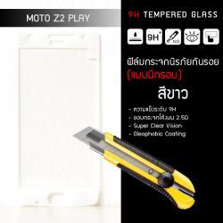 (มีกรอบ) กระจกนิรภัย-กันรอยแบบพิเศษ (Moto Z2 Play) ความทนทานระดับ 9H สีขาว