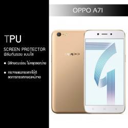 ฟิล์มกันรอย OPPO A71 แบบใส (วัสดุ TPU)