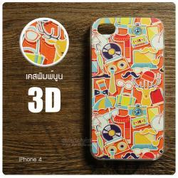 เคส iPhone 4 / 4s เคสแข็งพิมพ์ลายนูน สามมิติ 3D แบบ 2